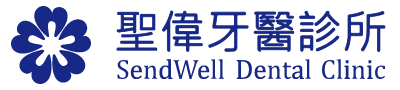 聖偉牙醫診所 SendWell Dental Clinic